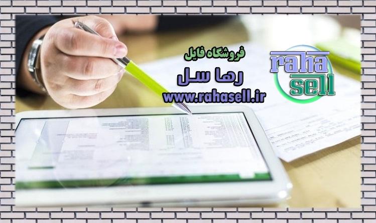 محل قبولی کنکور ارشد حسابداری